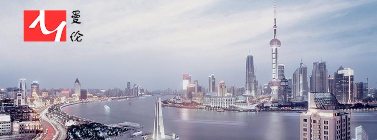 美世—上海曼伦商贸有限公司