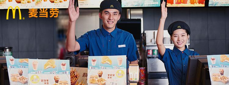 麦当劳(中国)