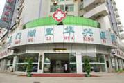 厦门市华兴医院体检中心