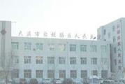 大�c市�胡路�^人民�t院�w�z中心