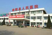 曲阳县人民医院体检中心