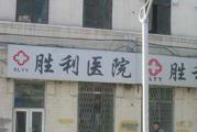 吉林省胜利医院体检中心