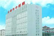 辽源市中医院体检中心