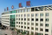 山东铝业公司医院体检中心
