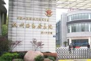 杭州市海军疗养院
