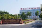广州市南方医科大学第五附属从化医院