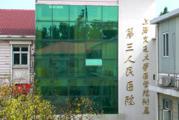 上海交通大学医学院附属第三人民医院体检中心
