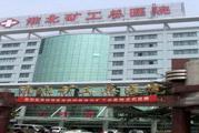 淮北市矿工集团总医院体检中心