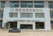 郑州市豫慈体检中心