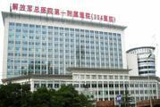 北京市解放军总医院第一附属医院(原304医院)体检中心