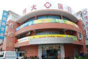 上海博大医院