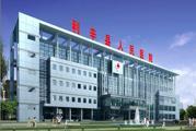 利辛县人民医院体检中心