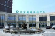 丹东健康体检中心