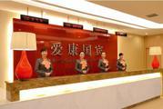 爱康国宾北京市中关村体检分院九层