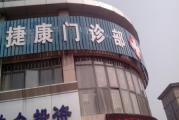 马鞍山捷康门诊部体检中心